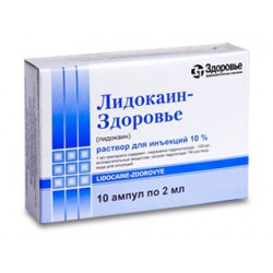 Lidocain inj 10% 2ml N10(Zdorovie)