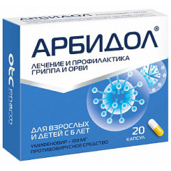 Arbidol caps. 100mg N10x2 (FST)