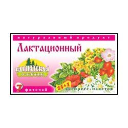 Ceai carpatic pt lactatie 1 gr N25
